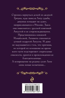 Обложка сзади Претендентка на русский престол Елена Арсеньева