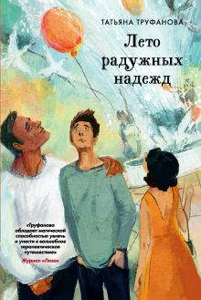 Обложка Лето радужных надежд Татьяна Труфанова
