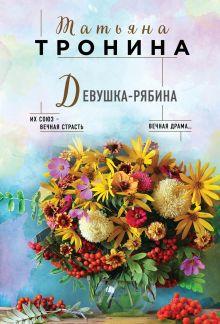 Обложка Девушка-рябина Татьяна Тронина