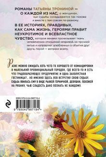 Обложка сзади Девушка-рябина Татьяна Тронина