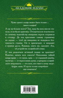 Обложка сзади Эльфийский для профессионалов Наталья Мазуркевич