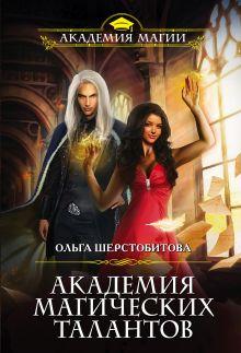 Обложка Академия Магических Талантов Ольга Шерстобитова
