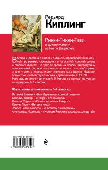 Обложка сзади Рикки-Тикки-Тави и другие истории из Книги джунглей Редьярд Киплинг