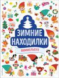 Новогодние подарочные книги