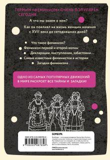 Обложка сзади Феминизм в комиксах Катя Дженайнати, Джуди Грувс