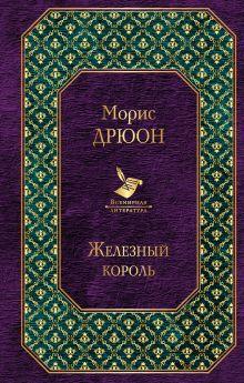 Обложка Железный король Морис Дрюон