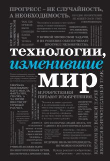 Технологии, изменившие мир (шрифтовая)