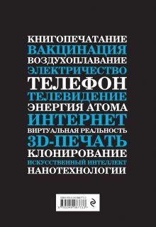 Обложка сзади Технологии, изменившие мир (шрифтовая)