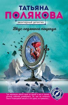 Обложка Вкус ледяного поцелуя Татьяна Полякова