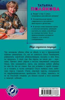 Обложка сзади Вкус ледяного поцелуя Татьяна Полякова