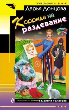 Обложка Коррида на раздевание Дарья Донцова