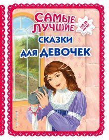 Самые лучшие сказки для девочек (с крупными буквами, ил. Ек. и Ел. Здорновых)
