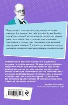 Обложка сзади Психоанализ по Фрейду в комиксах Иван Вард, Оскар Зарате