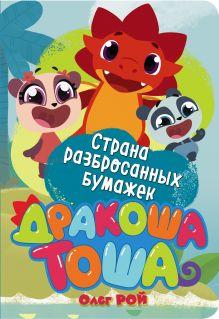 Обложка Страна разбросанных бумажек Олег Рой