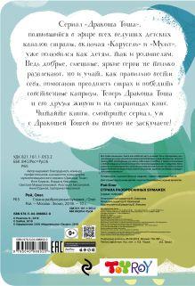 Обложка сзади Страна разбросанных бумажек Олег Рой