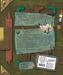 Обложка сзади Магическая книга заклинаний