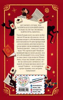 Обложка сзади Тайная библиотека (#1) Анна Джеймс