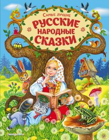 Обложка Самые лучшие русские народные сказки (ил. Е. Здорновой и др)