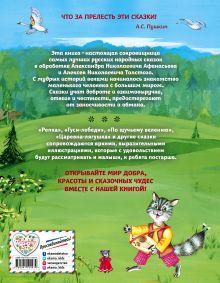 Обложка сзади Самые лучшие русские народные сказки (ил. Е. Здорновой и др)