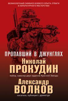 Обложка Пропавший в джунглях Николай Прокудин, Александр Волков