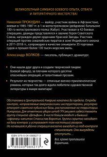 Обложка сзади Пропавший в джунглях Николай Прокудин, Александр Волков