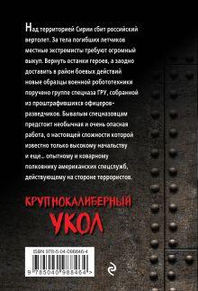 Обложка сзади Крупнокалиберный укол Сергей Самаров