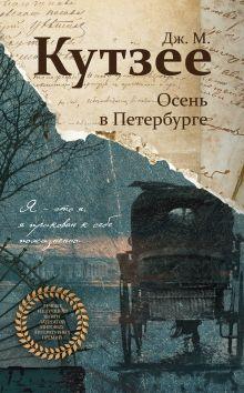 Обложка Осень в Петербурге Дж. М. Кутзее