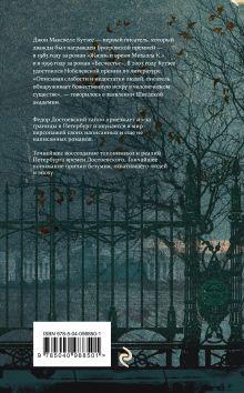 Обложка сзади Осень в Петербурге Дж. М. Кутзее