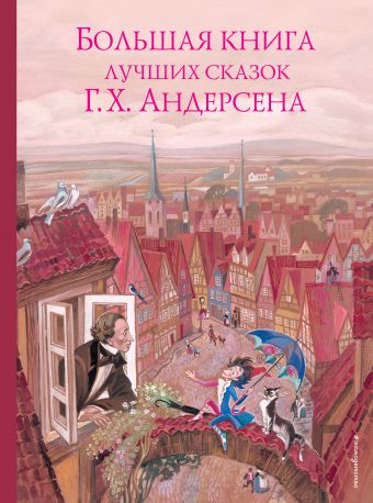 Большая книга лучших сказок Г. Х. Андерсена (ил. Н. Гольц)