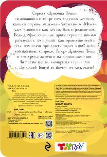 Обложка сзади Школа заботы Олег Рой