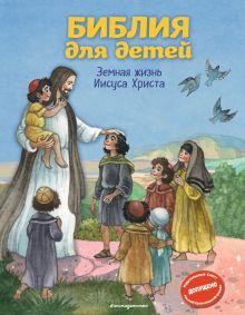 Библия для детей. Земная жизнь Иисуса Христа (ил. О. Ионайтис) (с грифом РПЦ)