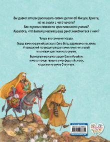 Обложка сзади Библия для детей. Земная жизнь Иисуса Христа (ил. О. Ионайтис) (с грифом РПЦ) Светлана Кипарисова