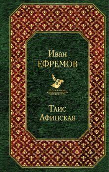 Обложка Таис Афинская Иван Ефремов