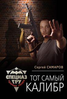 Обложка Тот самый калибр Сергей Самаров