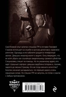 Обложка сзади Тот самый калибр Сергей Самаров