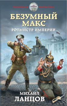 Обложка Безумный Макс. Ротмистр Империи Михаил Ланцов