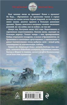 Обложка сзади Безумный Макс. Ротмистр Империи Михаил Ланцов