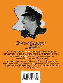 Обложка сзади Бремя черных Дмитрий Быков