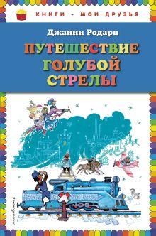 Путешествие Голубой Стрелы (ил. Л. Владимирского, пер. И. Константиновой)
