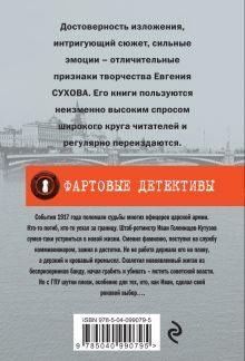 Обложка сзади Жиган Евгений Сухов