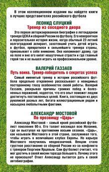 Обложка сзади Футбол. Знаменитые игры и суперзвезды (Слуцкий, Газзаев, Мостовой) (комплект)
