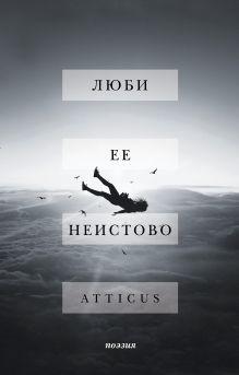 Обложка Люби ее неистово Atticus