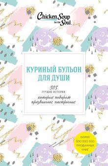 Обложка Куриный бульон для души. 303 истории, которые подарят праздничное настроение