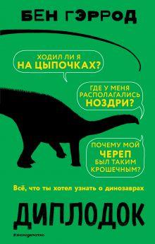 Обложка Диплодок Бен Гэррод