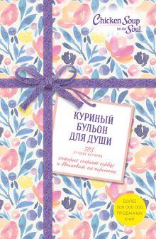 Обложка Куриный бульон для души. 303 истории, которые согреют сердце и вдохновят на перемены (оформление с цветами)