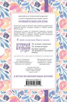 Обложка сзади Куриный бульон для души. 303 истории, которые согреют сердце и вдохновят на перемены (оформление с цветами)