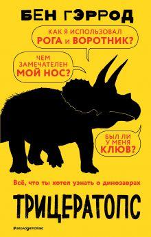 Обложка Трицератопс Бен Гэррод