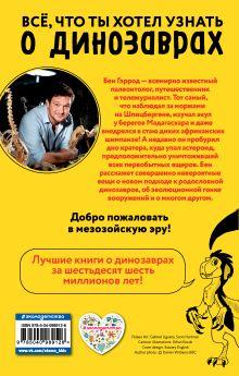 Обложка сзади Трицератопс Бен Гэррод