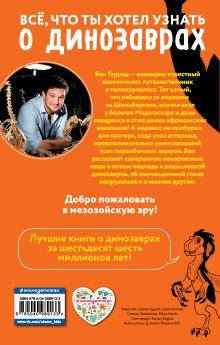 Обложка сзади Стегозавр Бен Гэррод