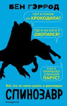 Обложка Спинозавр Бен Гэррод